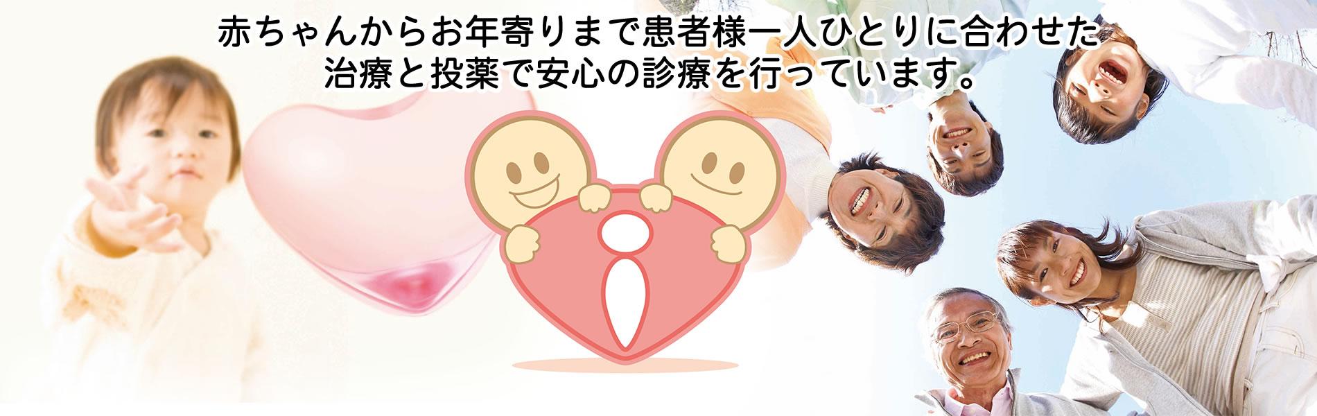 浜松市中区の飯尾皮膚科医院です。当医院では赤ちゃんからお年寄りまで患者様一人一人に合わせた治療と投薬で安心の診療を行っています。